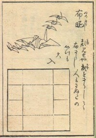 Page layout for crane-folding