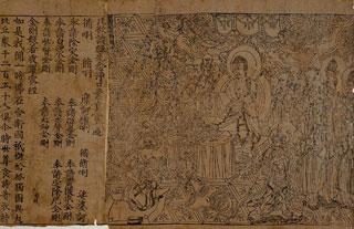 Chinese Diamond Sutra